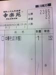 PAP_0615.JPG