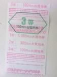 TS3I0039.JPG